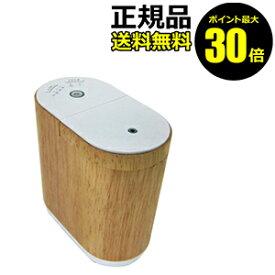 【ポイント最大30倍】生活の木 ネブライザー式芳香器aromore<生活の木> 【正規品】【ギフト対応可】