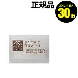 【ポイント最大30倍】肌をうるおす 保湿クリーム<松山油脂>【正規品】【ギフト対応可】