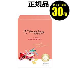 【ポイント最大30倍】我的美麗日記-私のきれい日記- 官ツバメの巣マスク 8枚入り<我的美麗日記/私のきれい日記>【正規品】【ギフト対応可】