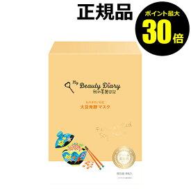 【ポイント最大30倍】我的美麗日記-私のきれい日記- 大豆発酵マスク 8枚入り<我的美麗日記/私のきれい日記>【正規品】【ギフト対応可】