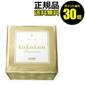 【ポイント最大30倍】フェイスマスク ルルルンプレシャス ホワイト WS3 3個セット<LuLuLun/ルルルン>【正規品】