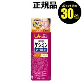 【ポイント最大30倍】ケシミン 密封乳液【正規品】【ギフト対応可】