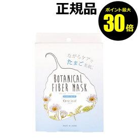 【ポイント最大30倍】One leaf TOKYO ボタニカルファイバーマスク シルキータッチ 5枚入り <One leaf TOKYO/ワンリーフトウキョウ> 【正規品】【メール便1通1個まで可】【ギフト対応可】