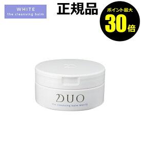 【ポイント最大30倍】DUO デュオ ザ クレンジングバーム ホワイト<D.U.O./デュオ>【正規品】【ギフト対応可】