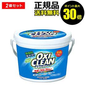 【ポイント最大30倍】オキシクリーン 1500g 2個セット <OXICLEAN/オキシクリーン> 【正規品】
