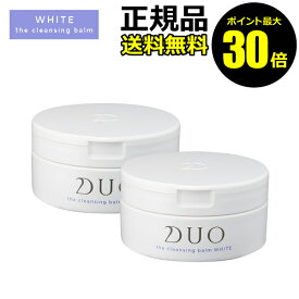 【ポイント最大30倍】デュオ ザ クレンジングバーム ホワイト 2個セット<D.U.O./デュオ>【正規品】【ギフト対応可】