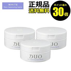 【ポイント最大30倍】デュオ ザ クレンジングバーム ホワイト 3個セット<D.U.O./デュオ>【正規品】【ギフト対応可】