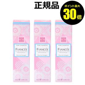 【ポイント最大30倍】フィアンセ ボディミストピュアシャンプーの香り 3個セット【正規品】【ギフト対応可】