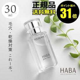 【ポイント最大31倍】HABA スクワラン 30ml<HABA/ハーバー(ハーバー研究所)>【正規品】【ギフト対応可】