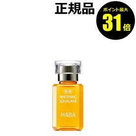 【ポイント最大31倍】HABA 薬用ホワイトニングスクワラン 15ml<HABA/ハーバー(ハーバー研究所)>【正規品】【ギフト対応可】