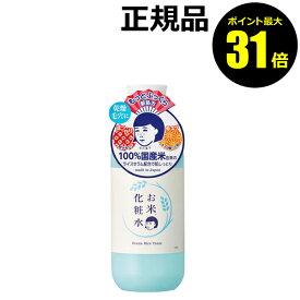 【ポイント最大31倍】毛穴撫子 お米の化粧水【ギフト対応可】
