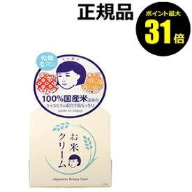 【ポイント最大31倍】毛穴撫子 お米のクリーム【ギフト対応可】