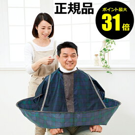【ポイント最大31倍】ジャンボ散髪マット【正規品】【ギフト対応可】