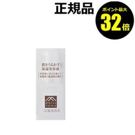 【ポイント最大32倍】肌をうるおす 保湿美容液<松山油脂>【正規品】【ギフト対応可】