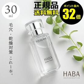 【ポイント最大32倍】HABA スクワラン 30ml<HABA/ハーバー(ハーバー研究所)>【正規品】【ギフト対応可】