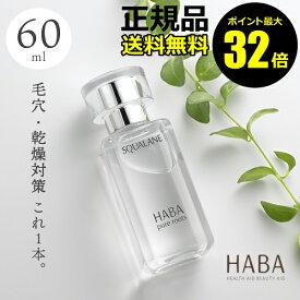 【ポイント最大32倍】HABA スクワラン 60ml<HABA/ハーバー(ハーバー研究所)>【正規品】【ギフト対応可】