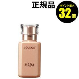 【ポイント最大32倍】HABA スクワQ10 30ml<HABA/ハーバー(ハーバー研究所)>【正規品】【ギフト対応可】