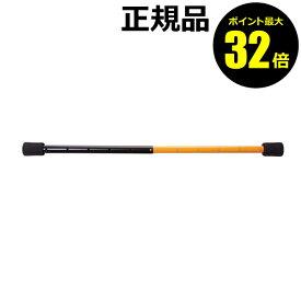 【ポイント最大32倍】体幹バランサー アジャストポール 【正規品】