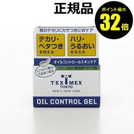 【ポイント最大32倍】テックスメックス オイルコントロールジェル <TEXMEX/テックスメックス>【正規品】【ギフト対応可】