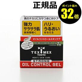 【ポイント最大32倍】テックスメックス オイルコントロールジェル ストロング <TEXMEX/テックスメックス>【正規品】【ギフト対応可】