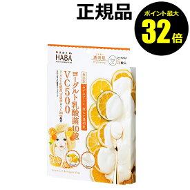 【ポイント最大32倍】HABA ヨーグルト乳酸菌10憶 VC500マスク(5包入り)<HABA/ハーバー(ハーバー研究所)>【正規品】【ギフト対応可】