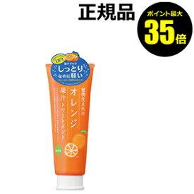 【ポイント最大35倍】植物生まれのオレンジ果汁トリートメントN【ギフト対応可】