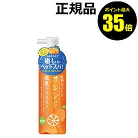 【ポイント最大35倍】植物生まれのオレンジ地肌ヘッドスパ (植物生まれの地肌エッセンス)【ギフト対応可】