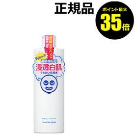 【ポイント最大35倍】透明白肌 ホワイトローション 【正規品】【ギフト対応可】