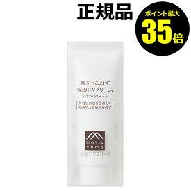 【ポイント最大35倍】肌をうるおす 保湿UVクリーム <松山油脂>【正規品】【ギフト対応可】