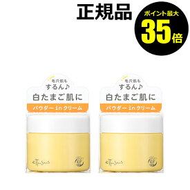 【ポイント最大35倍】エテュセ スキンミルク 2個セット <ettusais/エテュセ>【正規品】【ギフト対応可】