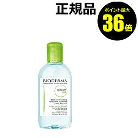 【ポイント最大36倍】セビウム エイチツーオー D(250ml)<Bioderma/ビオデルマ>【正規品】【ギフト対応可】
