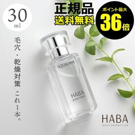 【ポイント最大36倍】HABA スクワラン 30ml<HABA/ハーバー(ハーバー研究所)>【正規品】【ギフト対応可】