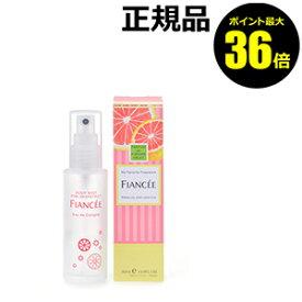 【ポイント最大36倍】フィアンセ ボディミスト ピンクグレープフルーツの香り【正規品】【ギフト対応可】