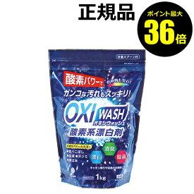 【ポイント最大36倍】OXI WASH オキシウォッシュ 酸素系漂白剤 【正規品】【ギフト対応可】