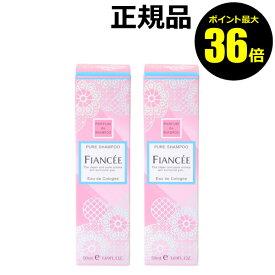 【ポイント最大36倍】フィアンセ ボディミストピュアシャンプーの香り 2個セット【正規品】【ギフト対応可】