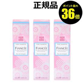 【ポイント最大36倍】フィアンセ ボディミストピュアシャンプーの香り 3個セット【正規品】【ギフト対応可】