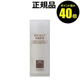 【ポイント最大40倍】肌をうるおす 保湿乳液 <松山油脂>【正規品】