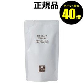 【ポイント最大40倍】肌をうるおす 保湿乳液(詰替用) <松山油脂>【正規品】