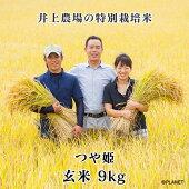 庄内米山形県鶴岡市井上農場の特別栽培米【つや姫】玄米9kg