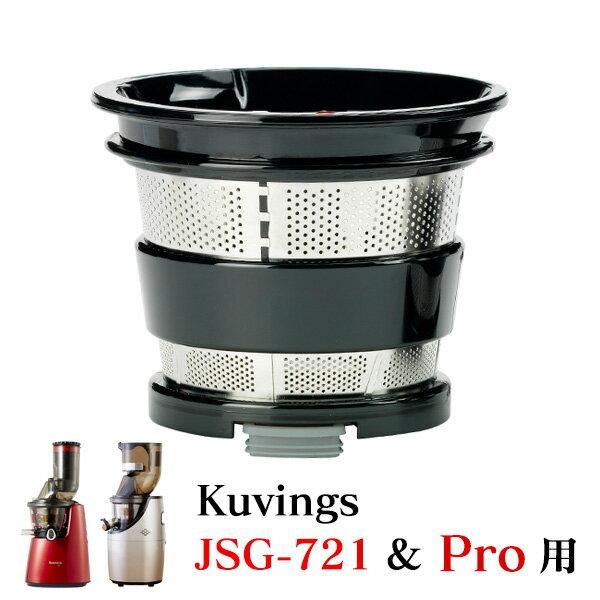 クビンス スムージーストレーナー(別売商品)JSG-721用 & Proモデル用【送料無料】