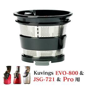 クビンス スムージーストレーナー(別売商品)EVO-800 & JSG-721 & Proモデル用【送料無料】