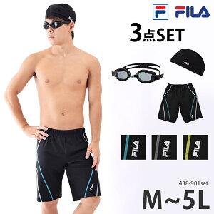 FILA(フィラ) フィットネス水着 メンズ 水着 水泳帽 ゴーグル付き3点セット スイムボトム ゆったり 体型カバー トランクス 紳士 スイムキャップ スイミング スイムウェア ブラック/グレー/タ