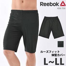 Reebok (リーボック) メンズ フィットネス水着 男性用 ひざ丈 スイムボトム スパッツ型 体型カバー 紳士 サーフパンツ スイミング スイムウェア スイムスパッツ スクール水着 紺 灰色 チャコールグレー 428750 M/L/LL ゆうパケット送料無料[ols5]