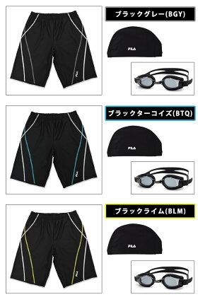 FILA(フィラ)メンズフィットネス水着水泳帽ゴーグル付き3点セット男性用スイムボトム運動着ゆったり体型カバースパッツトランクス紳士スイムキャップスイミングスイムウェアブラック/グレー/ターコイズM/L/LL425250set[set]