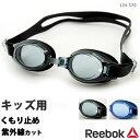 【再入荷】Reebok(リーボック) キッズ スイムゴーグル UVカット くもり止め 日本製 こども用ゴーグル スクール水着 水…