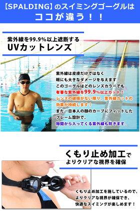 水着関連小物■sps109■大人用■SPALDING/スポルディングスイムゴーグル