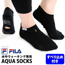 値下げ 10%OFF FILA(フィラ) アクアソックス 水中ウォーキング専用靴下 くるぶし丈ソックス フィットネス水着用小物 …
