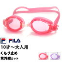 FILA(フィラ) スイムゴーグル UVカット くもり止め 日本製 大人用 キッズ こども用 ゴーグル スクール水着 水中メガネ…