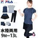 FILA (フィラ) スポーツウェア レディース 女性用 半袖 スイムウェア ランニングウェア ヨガ 水陸両用 セパレート 水…
