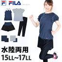 FILA (フィラ) スポーツウェア レディース 大きいサイズ 女性用 半袖 スイムウェア ランニングウェア ヨガ 水陸両用 …